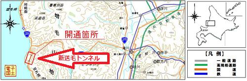 新送毛トンネル5