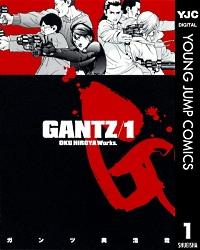 GANTZ 1巻