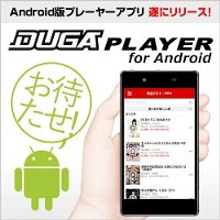 Android版プレイヤーアプリ 遂にリリース!