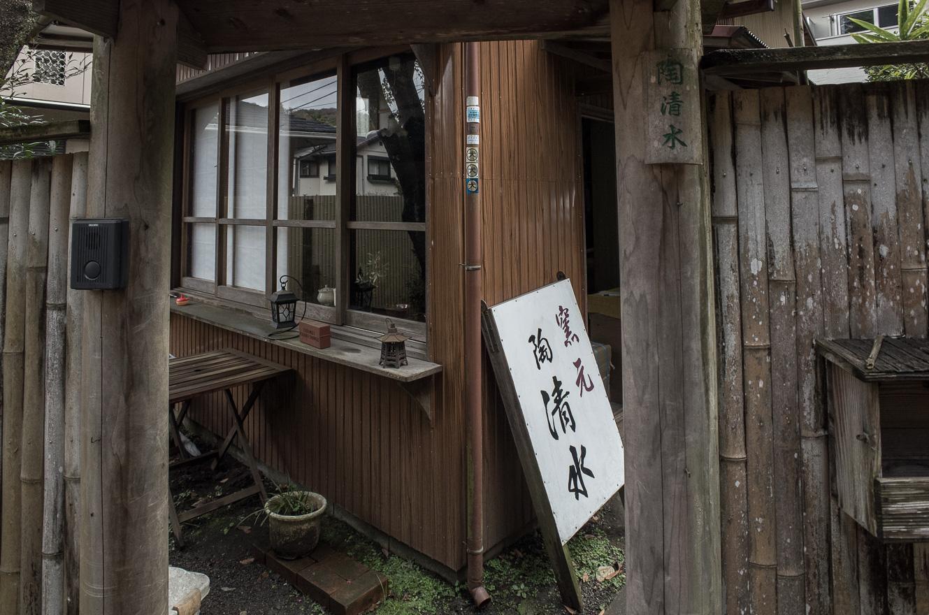 151126浄智寺 (2 - 1)-15