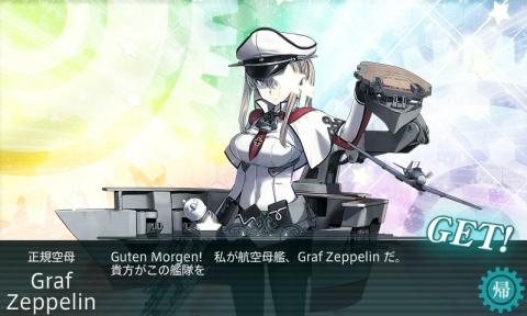 Graf Zeppelin(2015年12月5日)