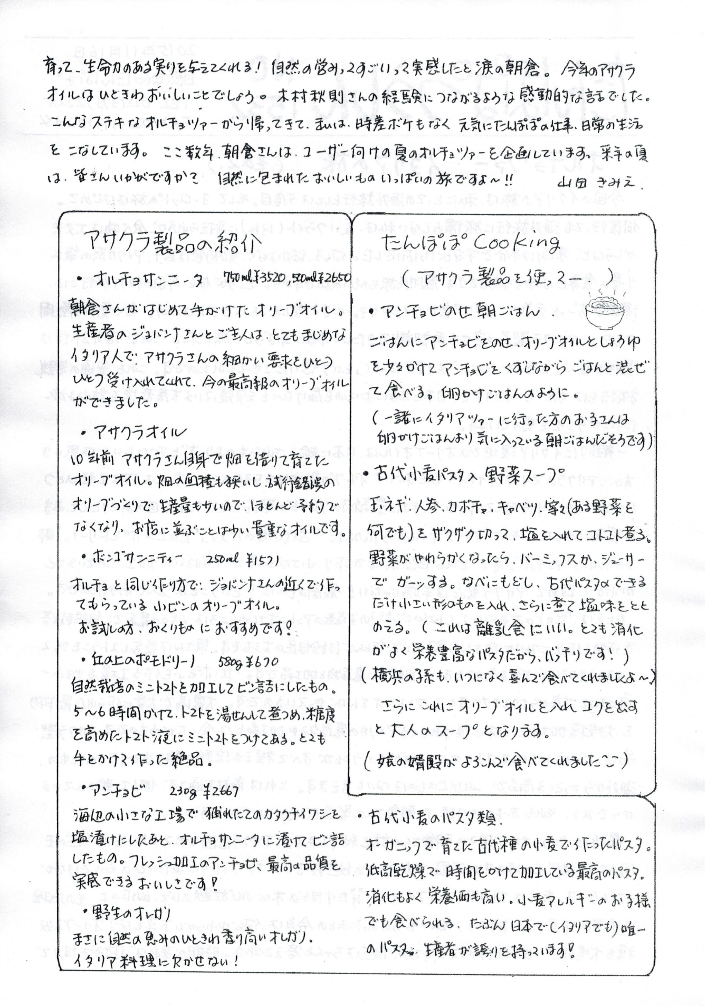 たんぽぽ通信-2