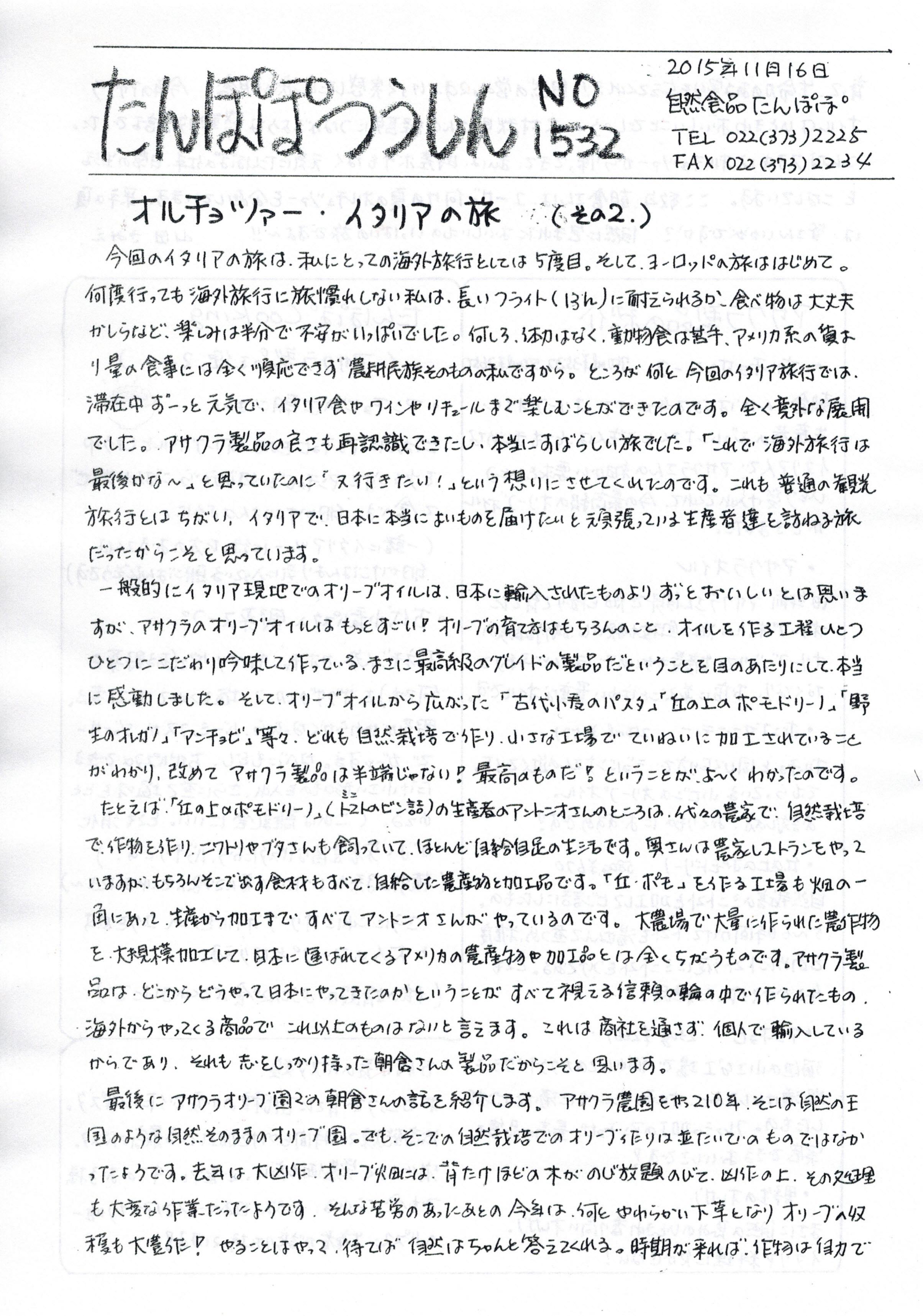 たんぽぽ通信-1