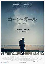 【映画:レビュー】 ゴーン・ガール(Gone Girl) 女の人って怖い・・・