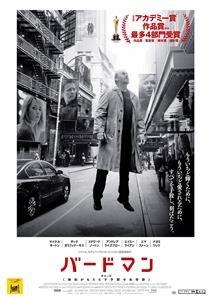 【映画:レビュー】バードマン あるいは(無知がもたらす予期せぬ奇跡) 【ネタバレ・考察も】