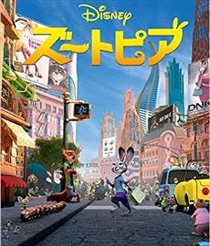 『ズートピア』がどれだけ作りこまれているアニメかわかる動画