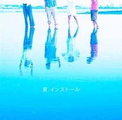 『神聖かまってちゃん』きぐるみ姿で富士山登頂 「夏.インストール」のヒット祈願