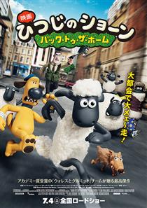 【映画:レビュー】「ひつじのショーン ~バック・トゥ・ザ・ホーム~」 が大人も楽しめる好内容!