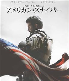【映画:レビュー】『アメリカン・スナイパー』面白かった 事実は小説より奇なり【クリント・イーストウッド】