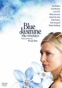 【映画:レビュー】『ブルージャスミン』コメディテイストの中に隠れたホラー【ウディ・アレン】