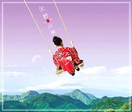『矢野顕子』 40thアニヴァーサリー・オールタイムベスト「矢野山脈」 11月発売