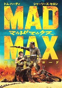 『マッドマックス 怒りのデスロード』とかいう映画ワロタwwwww
