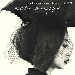 『野宮真貴』新アルバムで小西康陽訳詞の「男と女」を横山剣とデュエット