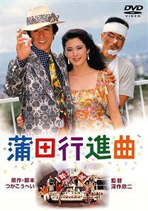 【映画:レビュー】『蒲田行進曲』古き良き名作?【深作欣二】