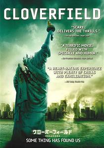 『クローバーフィールド』とかいうめちゃくちゃ過小評価されてる映画
