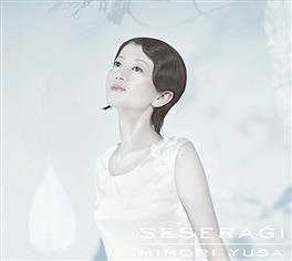 『遊佐未森』ニュー・アルバム「せせらぎ」を10月にリリース