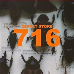 『ZEPPET STORE』20周年記念「5枚組ボックス」発売!9月には新作アルバムも