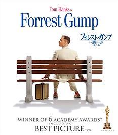 『フォレスト・ガンプ』って映画見てマジ泣きした