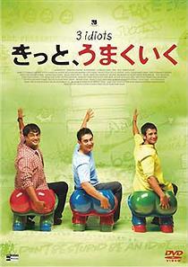 【映画:レビュー】「きっと、うまくいく」とか言う青春インド映画www(ネタバレ注意)