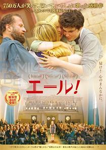 【映画:レビュー】エール!(La famille Belier)【ネタバレ注意】
