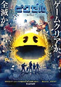 【映画:レビュー】『ピクセル』とか言うおっさんホイホイwww【レトロゲーム】