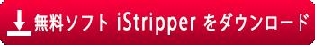 iStripper をダウンロード