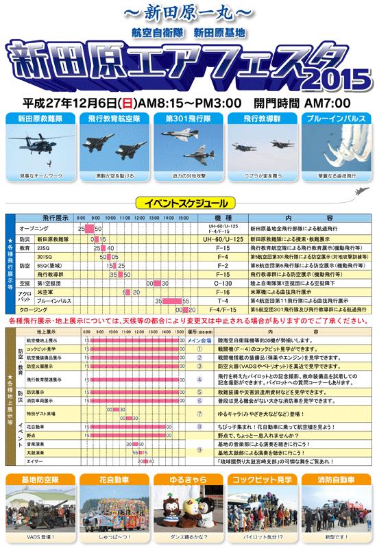 新田原基地航空祭2015 プログラム