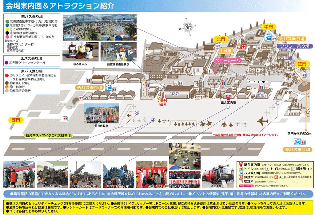 新田原基地航空祭2015 会場案内図