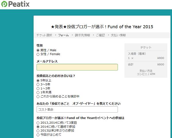 Peatix チケット購入 #FOY2015