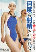 水泳部の美人コーチに金玉がカラになるまで何度も射精させられた。 卯水咲流